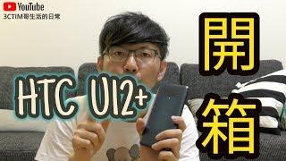 HTC U12+快速評測開箱【3cTim哥高階旗艦機開箱】
