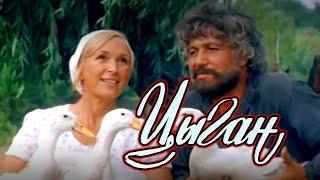 Цыган (1979) мелодрама