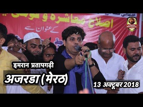 Ajrada (Meerut) Grand Mushayra || Imran Pratapgarhi || 13 Oct 2018