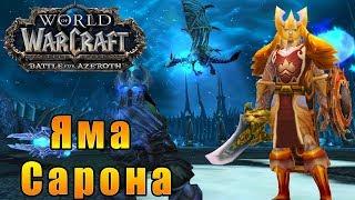 Яма Сарона - World of Warcraft: Battle for Azeroth [WoW: BFA] #78