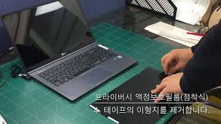 노트북 프라이버시 액정보호필름 사용 방법(점착식) (스…