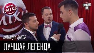Лучшая Легенда, Команда Днепр | Лига Смеха, зимний кубок 09.01.2016