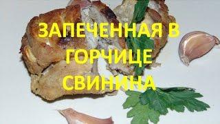 Запеченная в горчице СВИНИНА ВКУСНО и ПРОСТО #свининавдуховке