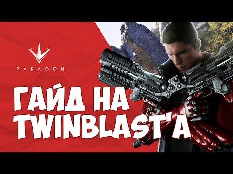 видео: Гайды paragon для новичков - twinblast