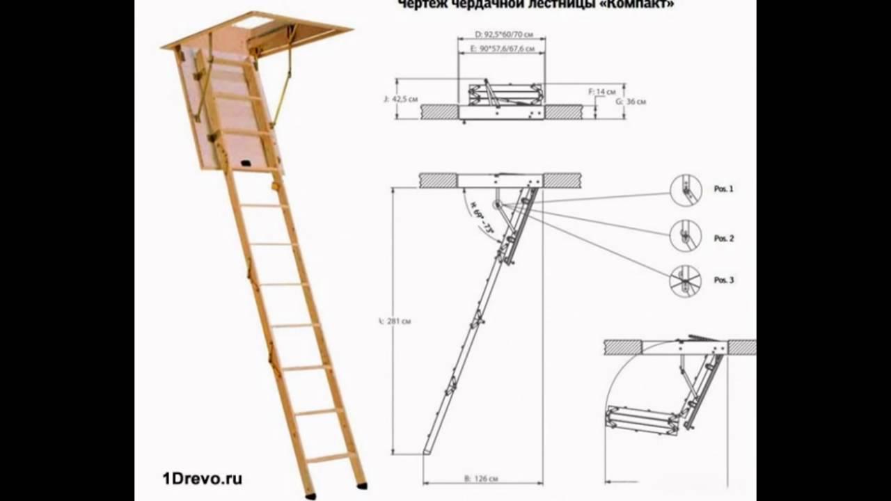 Чердачная лестница с люком представляет собой конструкцию, благодаря которой можно безопасно и удобно подняться в чердачное помещение. Современные производители предлагают купить складную чердачную лестницу, которая ещё и отлично впишется в дизайн интерьера. Её отличия от.