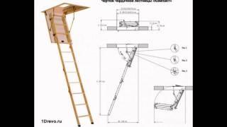 Чердачная лестница своими руками чертеж(, 2016-05-30T14:13:48.000Z)