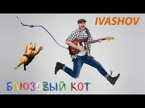 IVASHOV — Блюзовый кот