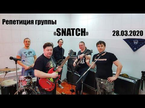 """SNATCH""  Репетиция LIVE Меленки 2020"