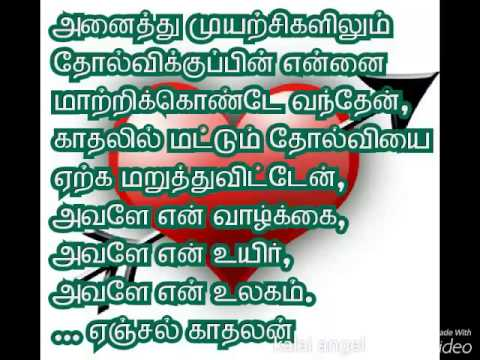 Love Sad Song Tamil Real Pain Of Love Youtube