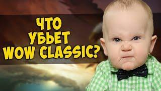 ЧТО МОЖЕТ УБИТЬ WORLD OF WARCRAFT: CLASSIC?
