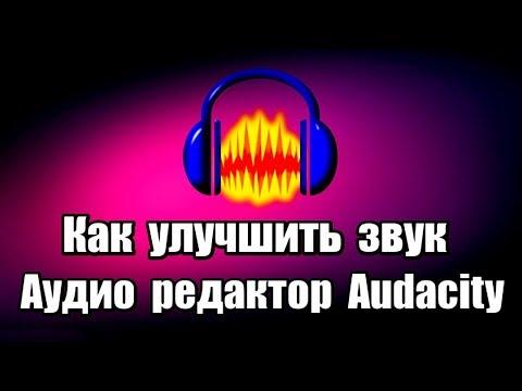 Как улучшить звук. Аудио редактор Audacity