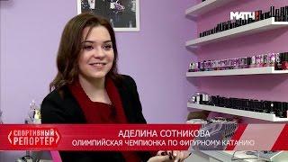 2017-04-05 - Аделина СОТНИКОВА | Спортивный репортер
