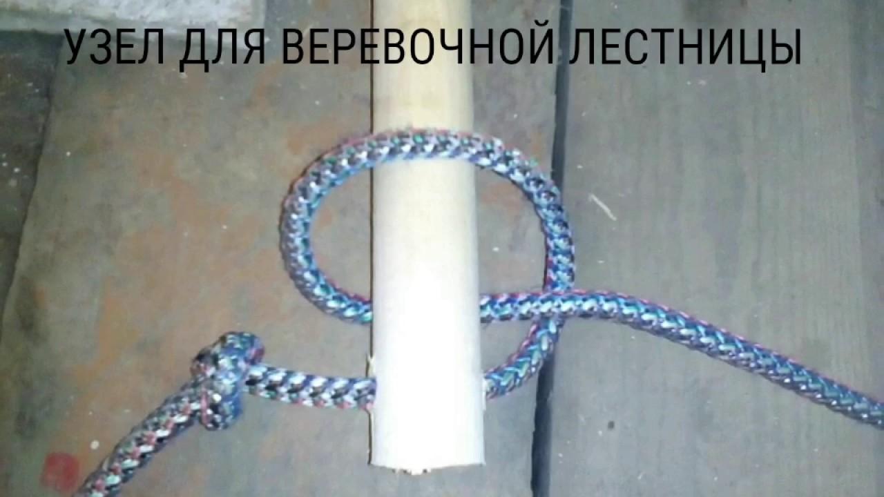 Веревочная лестница своими руками узел
