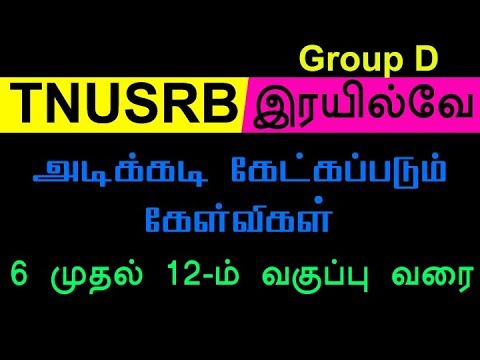 Top 10 tnpsc question - RRB Exam and TNUSRB Tamil General ...