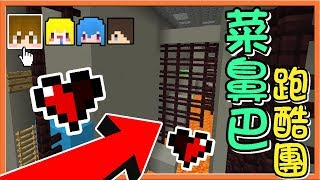 【巧克力】『Minecraft:半顆心冒險』菜鼻巴跑酷團出動!各種障礙阿XD