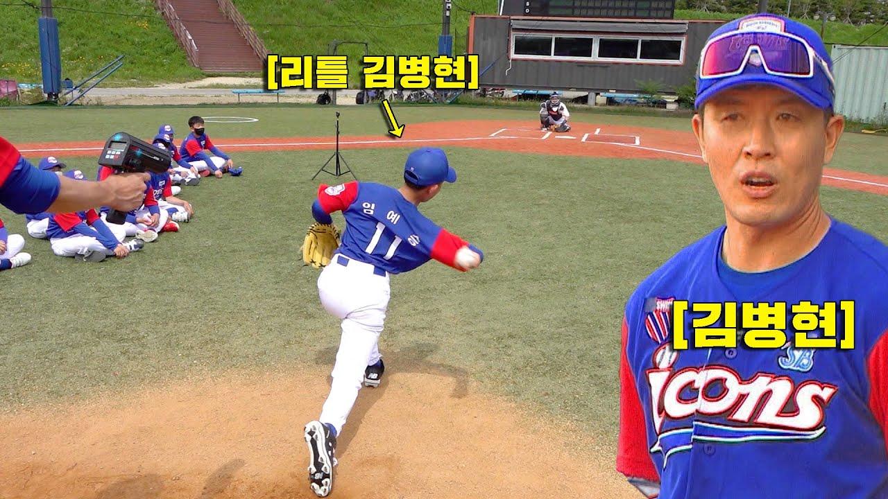 핵잠수함 김병현 형님 제자들 모아서 스피드킹 해봄ㄷㄷ놀랍네요