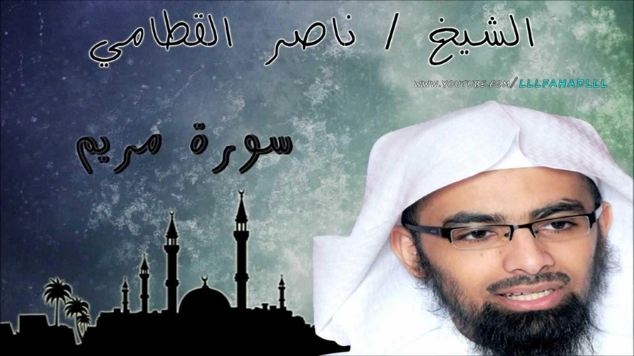تحميل سورة مريم بصوت ناصر القطامي mp3