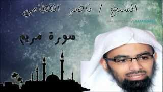 سورة مريم ناصر القطامي تلاوة شجيه خاشعه نادره   ( Surah Maryam ( English translation