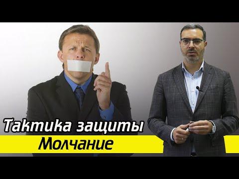 Почему плохо молчать на допросе? / Тактика защиты Молчание