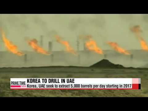 Korea to begin drilling for oil in UAE starting in 2017   석유공사 2017년부터 UAE서 원유 생