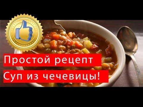 Рецепты из чечевицы рецепты просто и вкусно