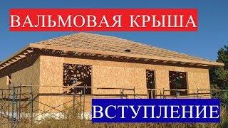 Вальмовая крыша. Строительство каркасных домов. Вступление
