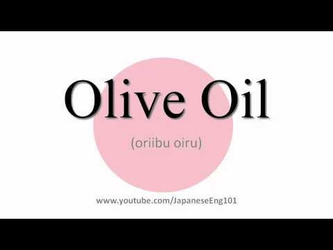 How to Pronounce Olive Oil