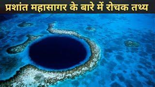 Pacific Ocean Facts  N Hindi Prashant Mahasagar Ka Rahasya Secret World Facts