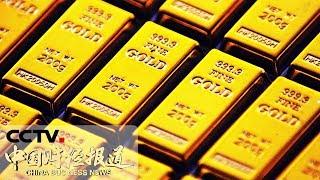 [中国财经报道] 中国央行持续九个月增持黄金 | CCTV财经