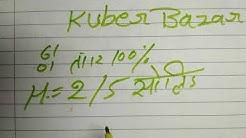 Kuber bazar signal jodi
