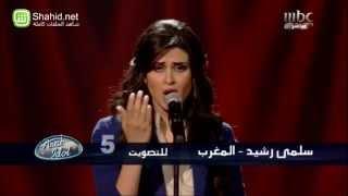 Arab Idol - حلقة البنات - سلمى رشيد - زمان الصمت