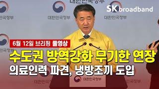 [풀영상] 중앙재난안전대책본부 브리핑 (6월 12일) …