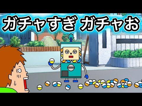 【アニメ】ガチャすぎ ガチャお