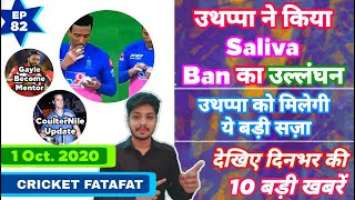 IPL 2020 - Uthappa Saliva Ban , Transfers & 10 Big News | Cricket Fatafat | MY Cricket Production