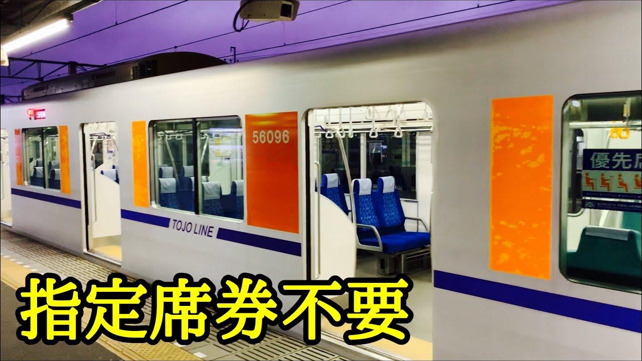 【乗り得】無料なのにクロスシート!東武東上線の快速急行