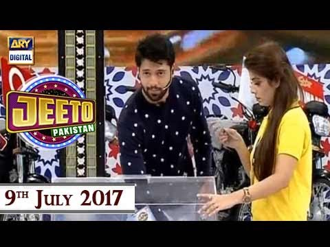 Jeeto Pakistan - 9th July 2017 - ARY Digital Show