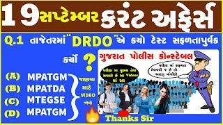 19 September | daily current affairs in gujarati language | GPSC | DYSO | GSSSB | Talati 12 પાસ Jobs