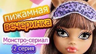 """{Монстро-сериал} 2 серия """" Пижамная вечеринка """"."""