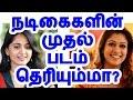 நடிகைகளின் முதல் படம் தெரியும்மா First movie actress Tamil cinema news Cinerockz