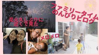 Vlog:お泊まり&独立記念日花火