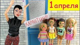Кто кого разыграл? Мультик #Барби Школа Куклы Игрушки Для девочек