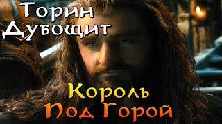 Торин Дубощит - Полная история | Средиземье / Хоббит / Властелин Колец / The Lord of the Rings