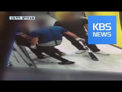 """""""폭행에 협박""""…아르바이트생 울리는 '갑질 폭력' / KBS뉴스(News)"""
