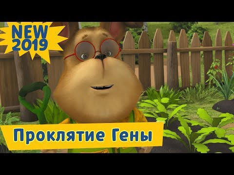 Проклятие Гены🔥 Барбоскины 🔥 Новая серия. Премьера!