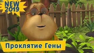 Проклятие Гены 🔥 Барбоскины 🔥 Новая серия. Премьера!