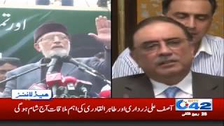 News Headlines | 11:00 AM | 16 January 2018 | City 42