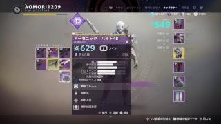[Destiny2] そのまま垂れ流し thumbnail