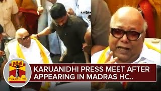 Karunanidhi Press Meet after appearing in court for Defamation Case Filed By Jayalallithaa