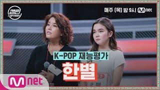 [ENG] [2회] 한별 - STAR @K-POP 재능평가#캡틴 | CAP-TEEN EP.2 | Mnet 201126 방송