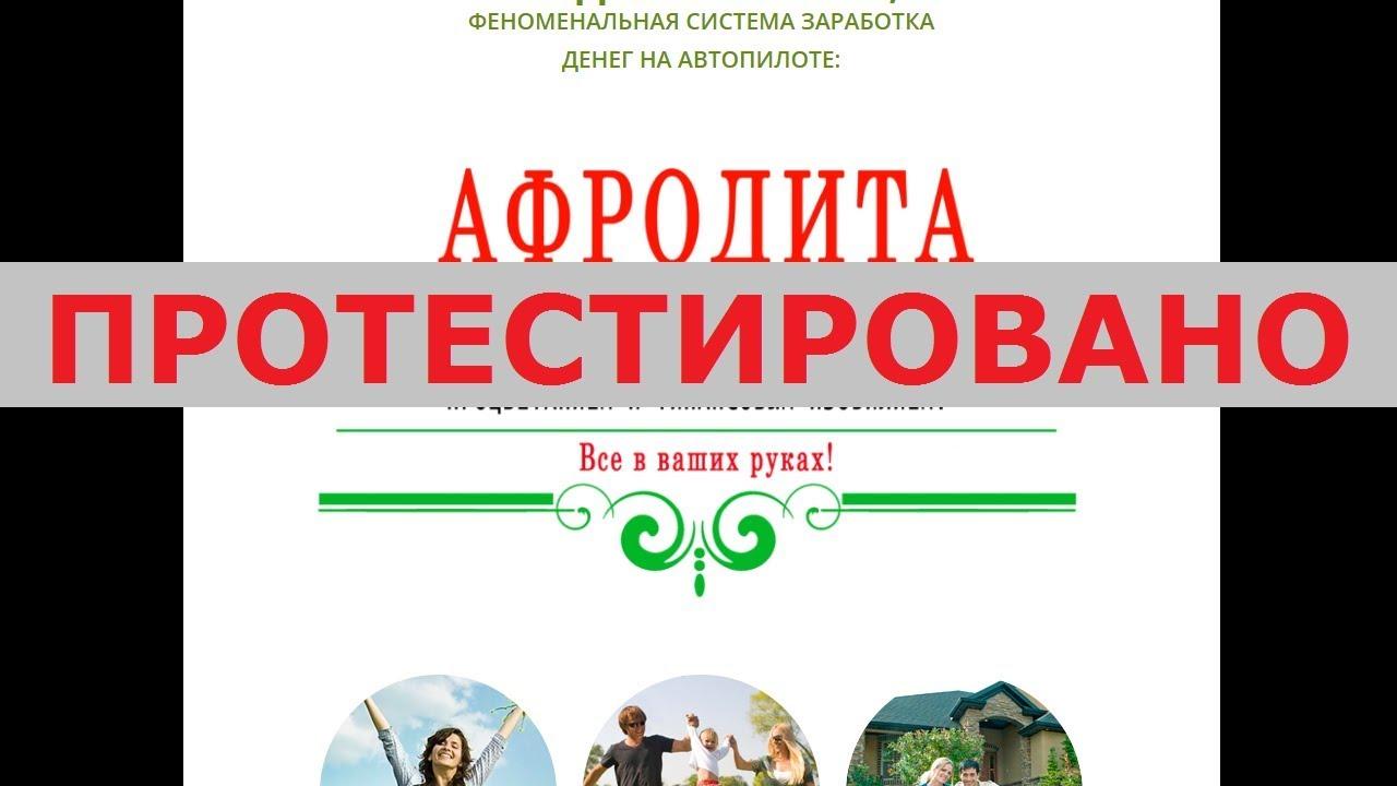 Заработок в интернете (скрипт BIG BEN SHOP ОБЗОР) Автозаработок от 5800 рублей в интернете